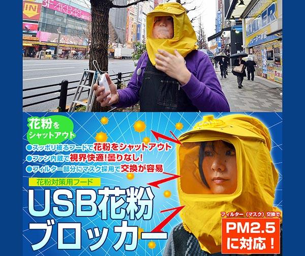maschera-anti-polline-usanze-giapponesi