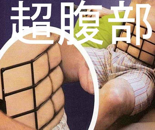 sagomatore-per-addominali-chindogu-invenzioni-giapponesi