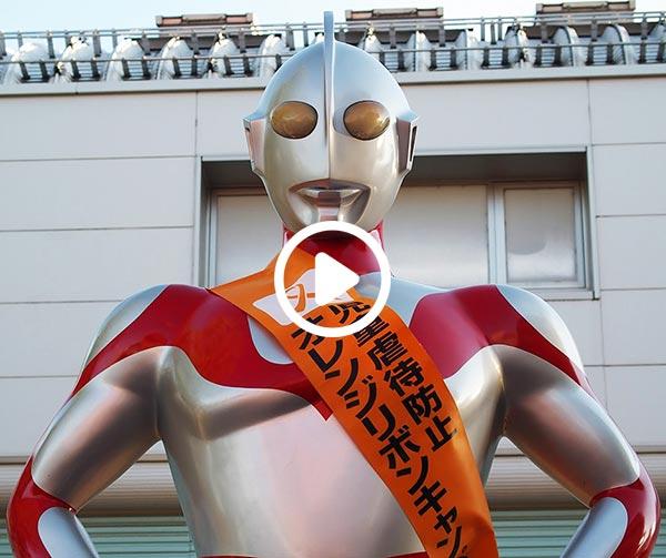 ultraman-japanese-robot