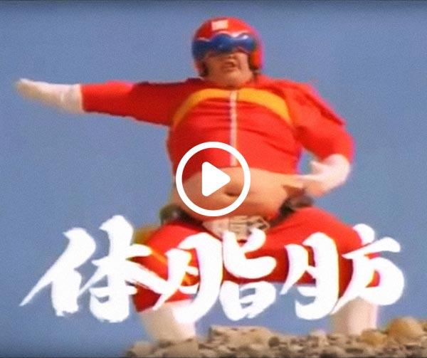amino-supli-ranger-japanese-spot